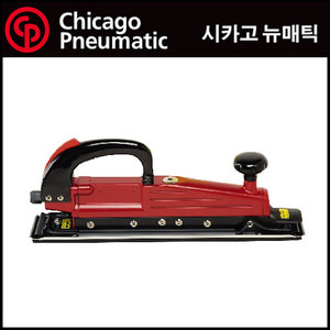 Chicago Pneumatic 시카코뉴...